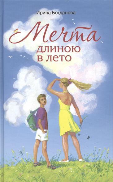 Богданова И. Мечта длиною в лето. Повесть
