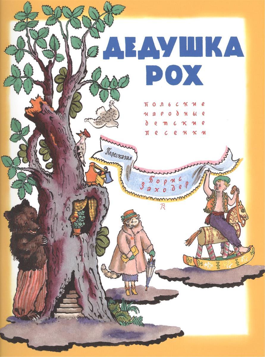Заходер Б. Дедушка Рох. Польские народные детские песенки