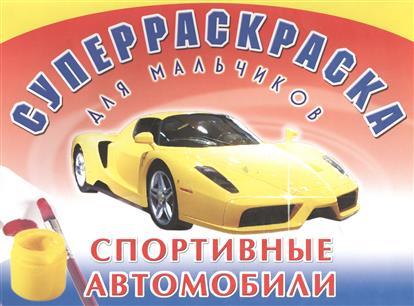 СуперРаскр. д/мальчиков Спорт. автомобили