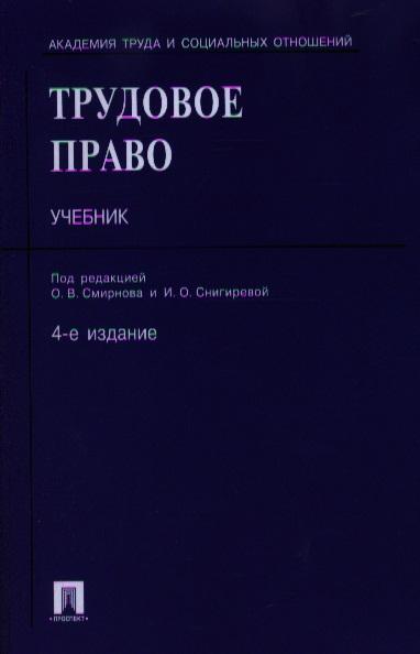цена на Смирнов О., Снигирева И. (ред.) Трудовое право. Учебник