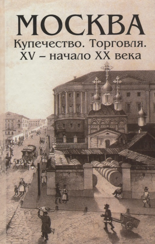 Андреев А. (сост.) Москва. Купечество. Торговля. XV - начало XX века ISBN: 9785936751028 bgr ultra thin flip pu leather case for ipad pro 9 7 smart cover auto sleep wake up protective shell