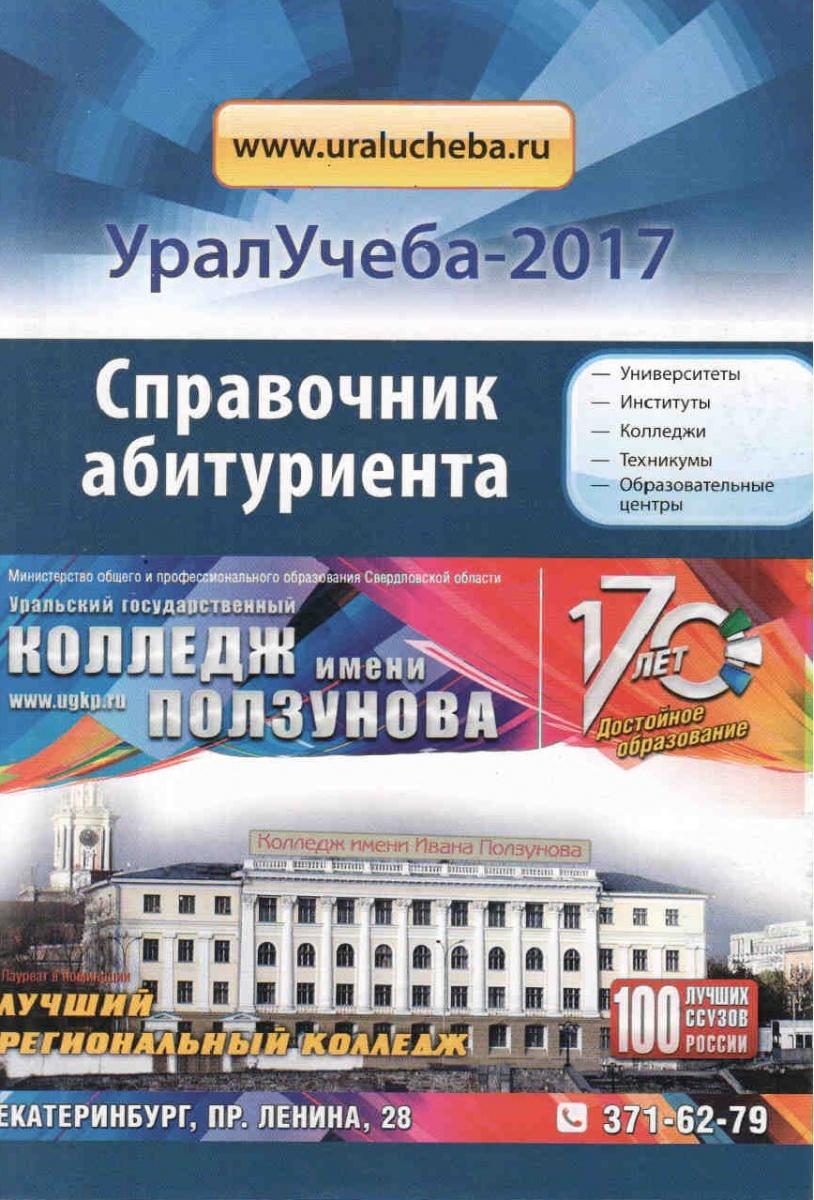 Справочник УралУчеба 2017