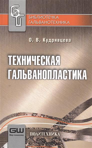 Кудрявцева О. Техническая гальванопластика автохимия техническая