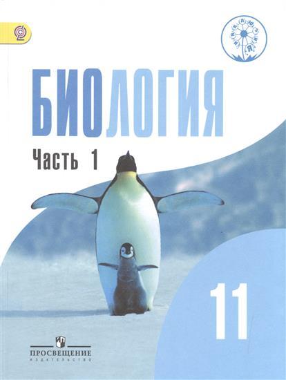 Биология. 11 класс. Учебник для общеобразовательных организаций. Базовый уровень. В двух частях. Часть 1 Учебник для детей с нарушением зрения