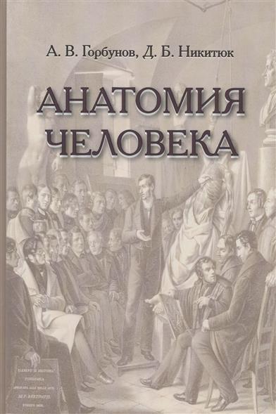 Горбунов А., Никитюк Д. Анатомия человека. Учебник анатомия человека русско латинский атлас