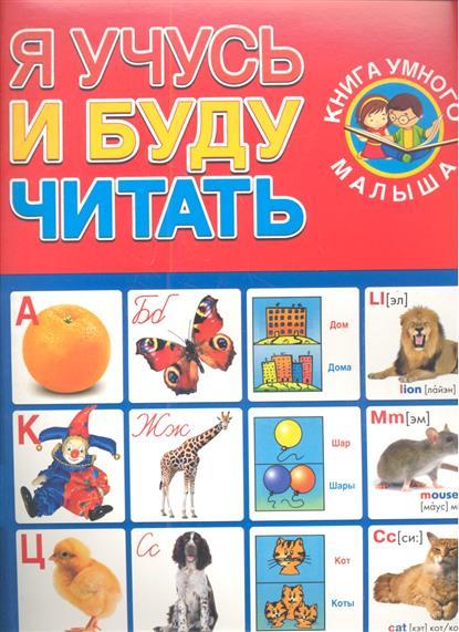Чупина Т. (ред.) Я учусь и буду читать шамбалева елена я учусь читать
