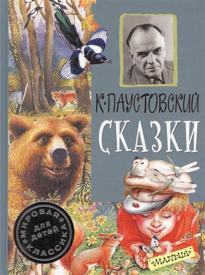 Паустовский К. Сказки ISBN: 9785171003593 к паустовский сказки детям