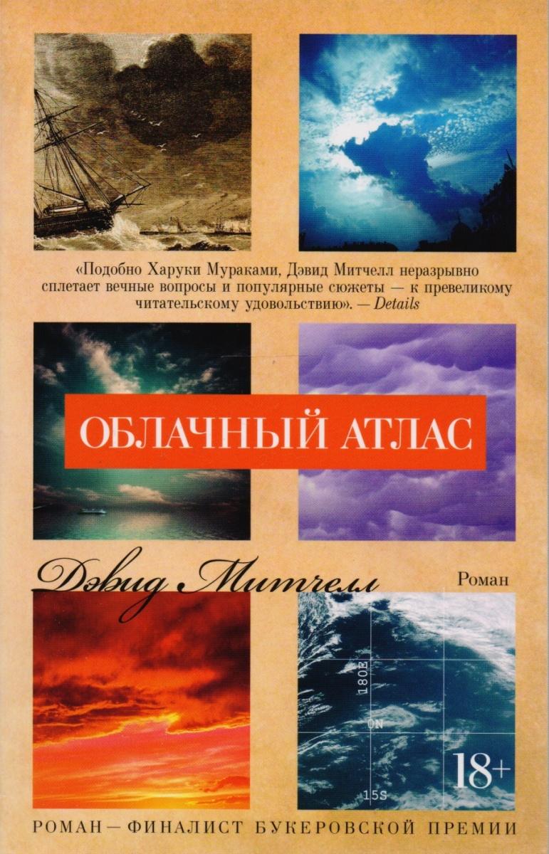 Митчелл Д. Облачный атлас атлас а д кемеровская область