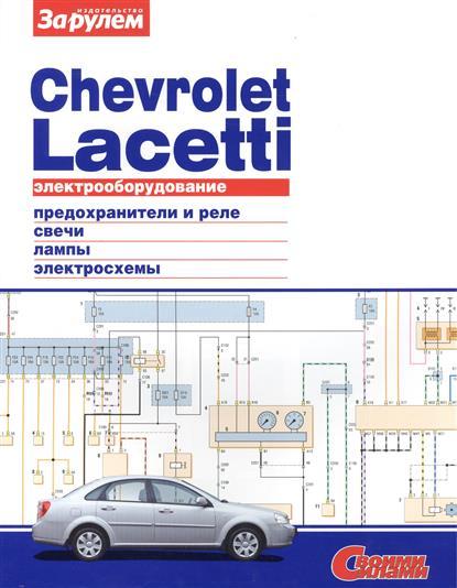 Электрооборудование автомобиля Chevrolet Lacetti: предохранители и реле. генератор и стартер. лампы. электросхемы
