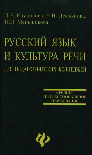 Измайлова Л.: Русский язык и культура речи для педагог. колледжей