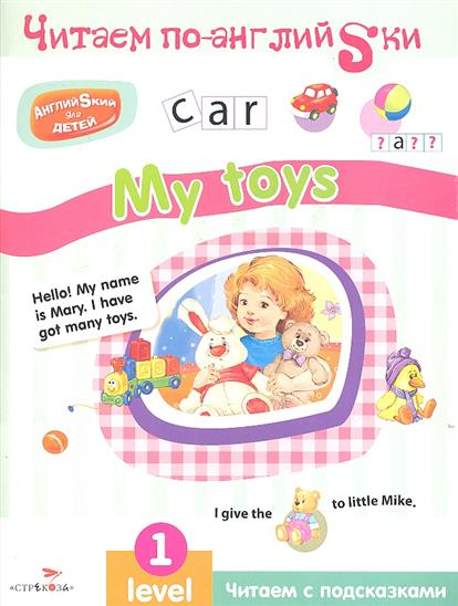 My toys. Английский для детей