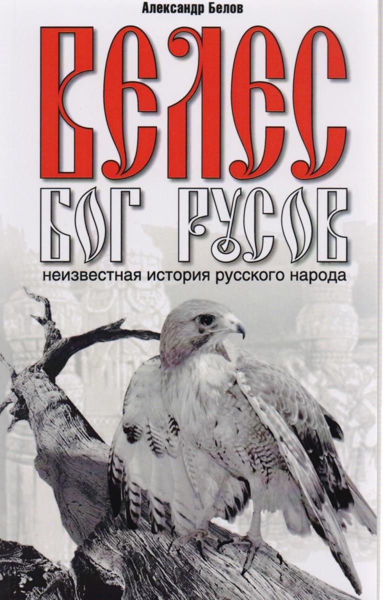 Велес Бог Русов Неизвестная история русского народа
