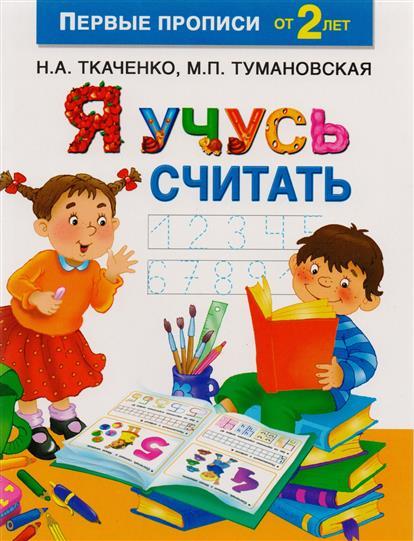 Ткаченко Н., Тумановская М. Я учусь считать азбука с крупными буквами для самых маленьких ткаченко н а тумановская м п