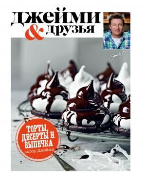 Оливер Дж. Выбор Джейми. Торты, десерты и выпечка оливер дж выбор джейми мировая кухня