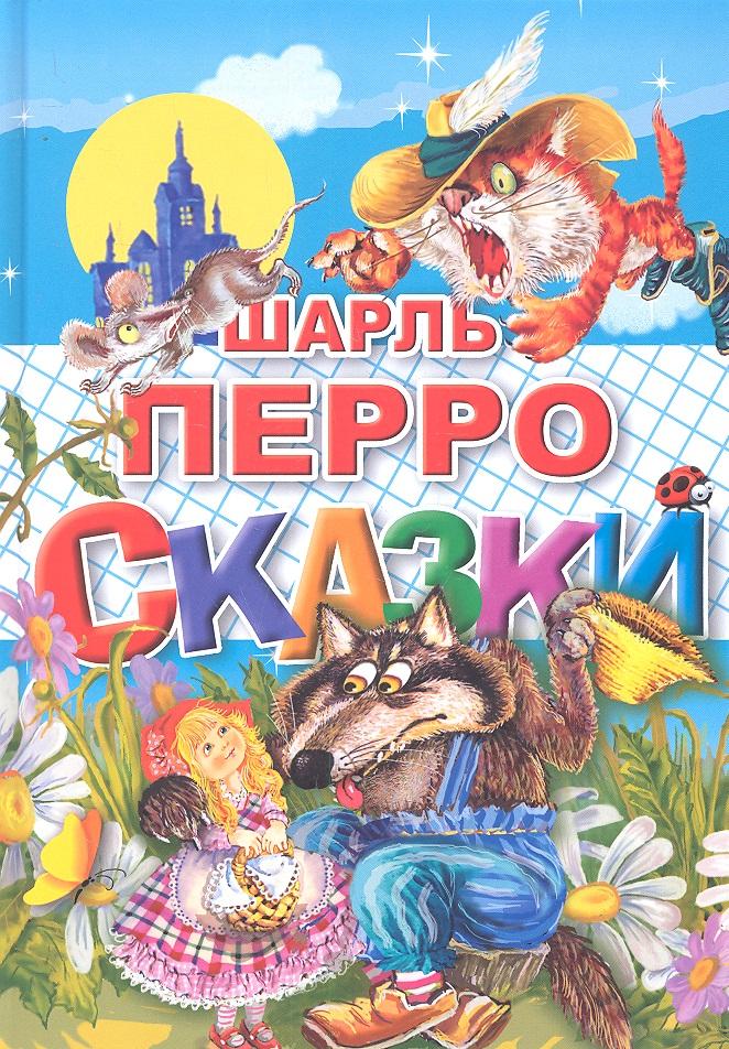 Перро Сказки