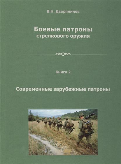 Боевые патроны стрелкового оружия. В 4 книгах. Книга 2. Современные зарубежные патроны