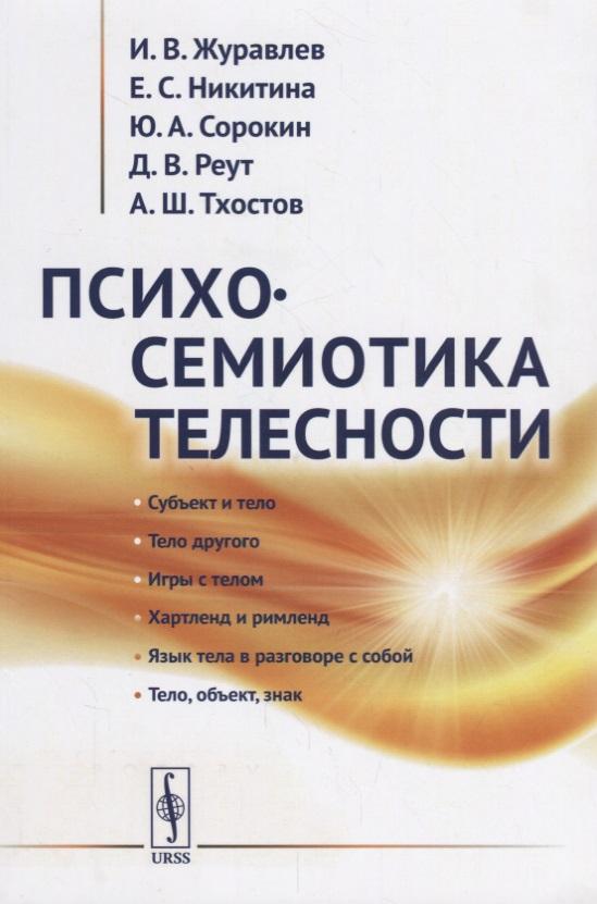 Психосемиотика телесности