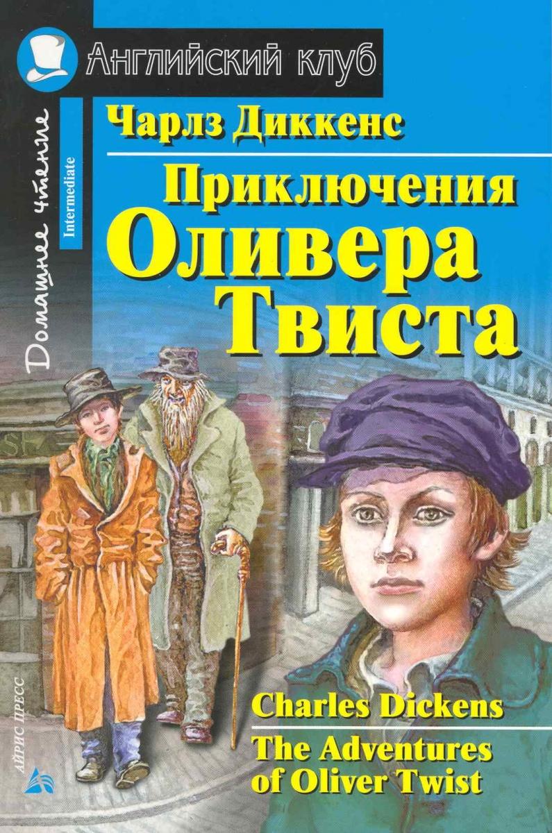 Диккенс Ч. Приключения Оливера Твиста Дом. чтение диккенс ч приключения оливера твиста