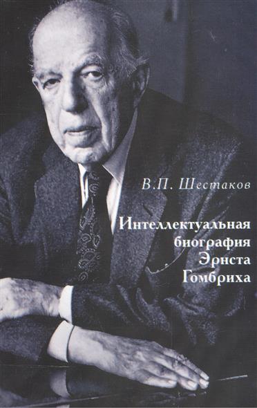 Интеллектуальная биография Эрнста Гомбриха