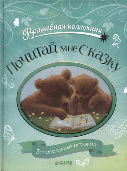 где купить Фокина Ю. (переск.) Почитай мне сказку ISBN: 9785919825289 по лучшей цене