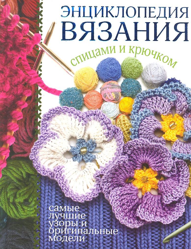 Бойко Е. Энциклопедия вязания спицами и крючком