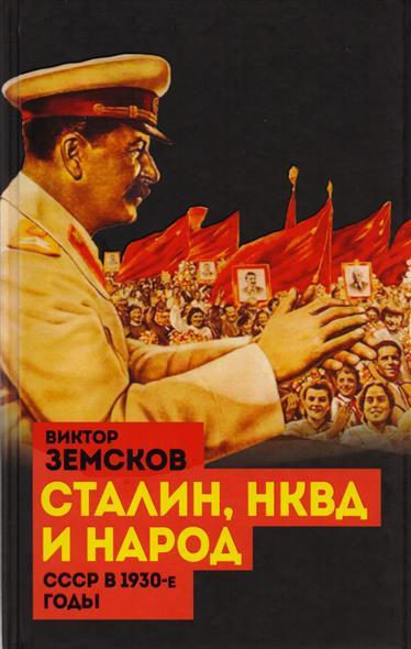 Сталин, НКВД и народ. СССР в 1930-е годы