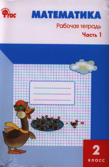 Математика. 2 класс. Рабочая тетрадь к УМК Моро в двух частях (комплект из 2 книг)