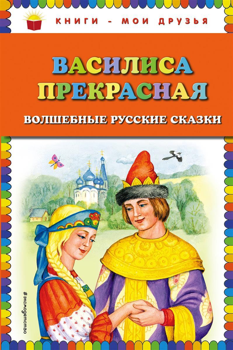 Василиса Прекрасная: волшебные русские сказки цены
