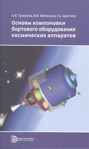 Основы компоновки бортового оборудования космических аппаратов. Учебное пособие