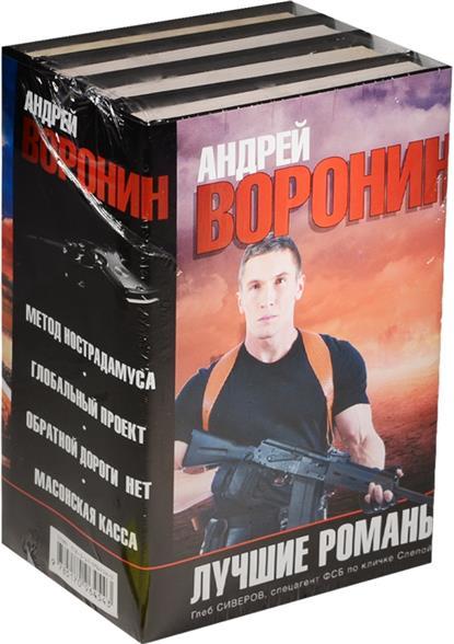 Воронин А. Лучшие романы (комплект из 4 книг) воронин а выбора нет комплект из 4 книг