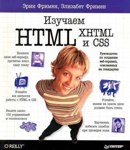 Изучаем HTML XHTML и CSS