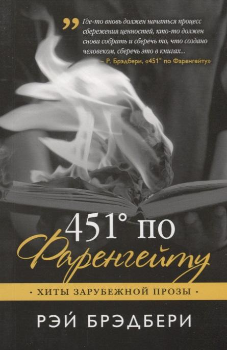 Брэдбери Р. 451' по Фаренгейту ISBN: 9785040916115 брэдбери р 451° по фаренгейту рассказы