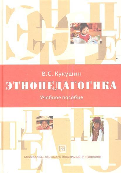 Этнопедагогика. Учебное пособие. 2-е издание, исправленное и дополненное