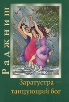 Заратустра Танцующий бог