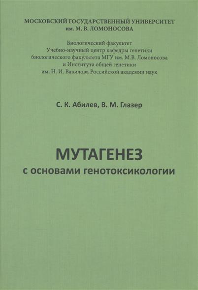 Мутагенез с основами генотоксикологии