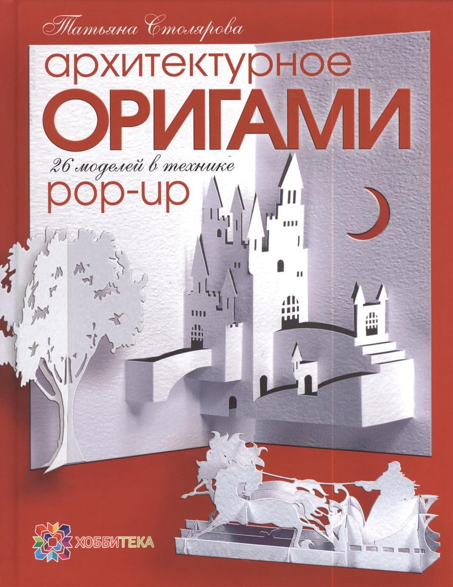 Столярова Т. Архитектурное оригами. 26 моделей в технике pop-up christmas crooners 3d pop up sleeve