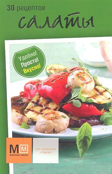Салаты 30 рецептов салаты коллекция лучших рецептов