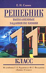 Решебник по химии 11 кл