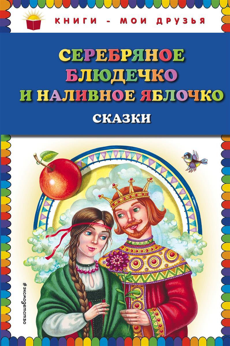 Куликова О. (ред.) Серебряное блюдечко и наливное яблочко: сказки