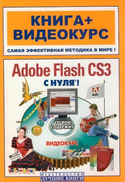 Adobe Flash CS3 Professional c нуля