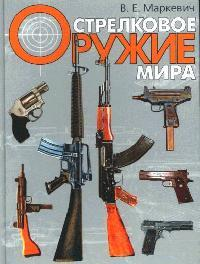 Стрелковое оружие мира