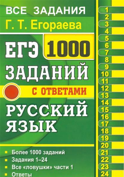 ЕГЭ. 1000 заданий с ответами. Русский язык