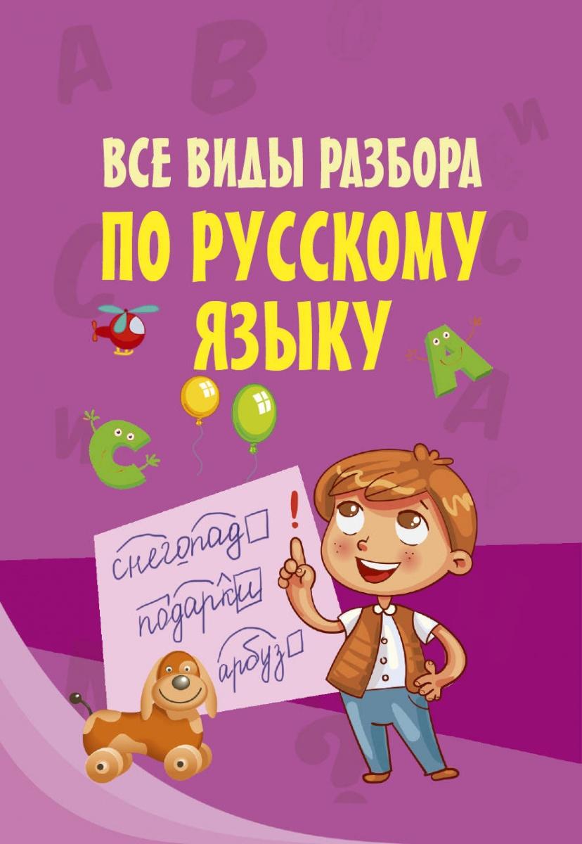 Все виды разбора по русскому языку г в дорофеева все виды разбора по русскому языку 1 4 классы