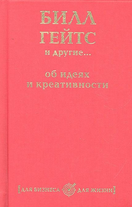 Макаренков С. (сост) Билл Гейтс и другие… об идеях и креативности ISBN: 9785386030575 другие 11 11