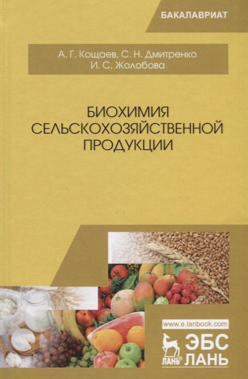 Биохимия сельскохозяйственной продукции. Учебное пособие