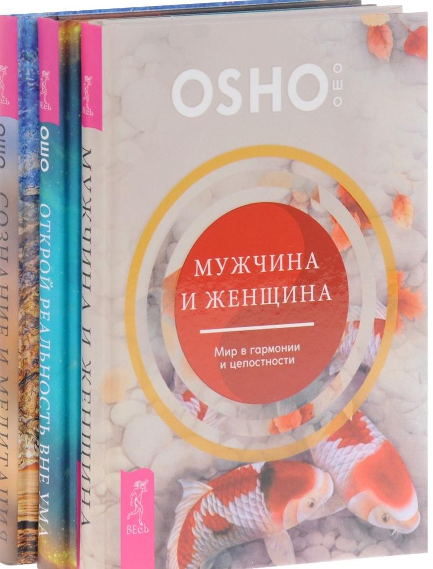 Ошо Открой реальность вне ума + Мужчина и женщина + Сознание и медитация (комплект из 3 книг) юрий назаренко сознание вне мозга или многомерность живого