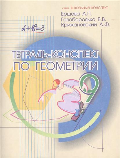 Тетрадь-конспект по геометрии. 9 класс