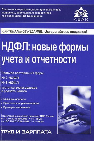Касьянова Г. НДФЛ: новые формы учета и отчетности 2 ндфл купить в воронеже