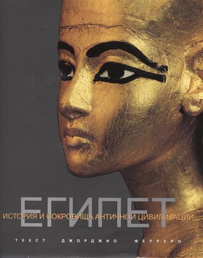 Египет. История и сокровища античной цивилизации