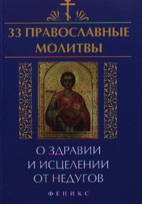 Елецкая Е. (сост.) 33 православные молитвы о здравии и исцелении от недугов